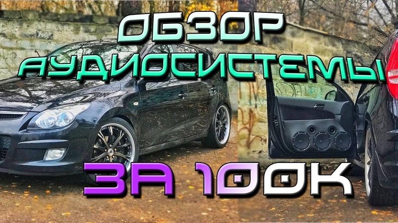 Аудиосистема за 100 000 рублей - Обзор Hyundai i30 на 19 колесах