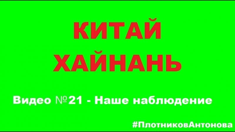 НЕМНОГО О КИТАЙЦАХ НА ОСТРОВЕ ХАЙНАНЬ / Видео 21