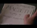 Черная Гадюка туда-сюда (1999) Шекспир