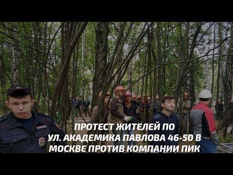 Протест жителей на ул. Академика Павлова 46-50 в Москве против компании ПИК / LIVE 10.09.18