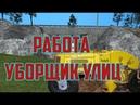 Самая прибыльная работа на Criminal Russia RolePlay | Server IV Уборщик улиц
