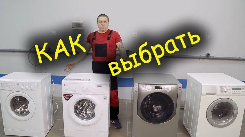 Как выбрать стиральную машину. Лучшие стиральные машины