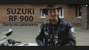 Докатились Suzuki RF 900 Литр по дешману