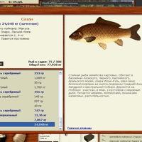 скачать русскую рыбалку 3.7 бесплатно - фото 6