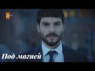 Miran aslanbey & reyyan - под магией