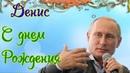 Путин поздравил Дениса Видео поздравление с Днем Рождения Денис