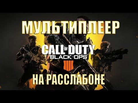 Call of Duty: Black Ops 4 blackout - КАТАЕМ В МУЛЬТИПЛЕЕР