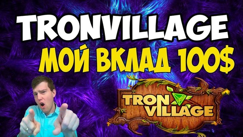 🎮Игра с выводом денег без баллов на смарт контракте Tron Village, 💰мой вклад 100$