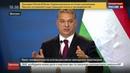 Новости на Россия 24 Орбан нам важно чтобы российское сырье попало на территорию Венгрии