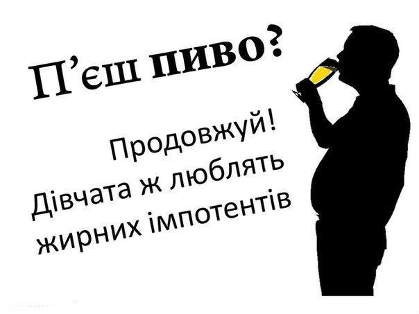 Пиво пити - не круто