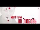 BadComedian Движение Вверх Плагиат или великая правда online video 2