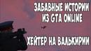 GTAHISTORY - Забавные истории из GTA Online. Хейтер на Валькирии. Ушел в пассив.