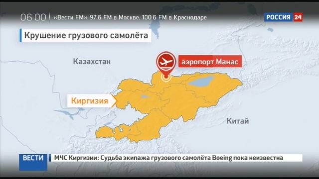 Новости на Россия 24 • В Киргизии потерпел крушение грузовой Боинг