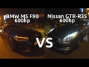 Drag Racing ¦ BMW F90 M5 600hp VS Nissan GTR R35 600hp ¦ Civic EG6 VS GTR-R33
