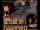 Вход в лабиринт 3 5 СССР 1989 год HD