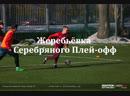 Жеребьёвка Серебряного плей-офф