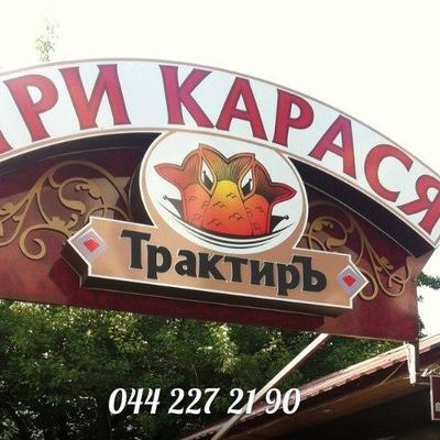 Три Карася, 12 августа 1999, Киев, id184525371