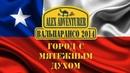 Вальпараисо - город с мятежным духом