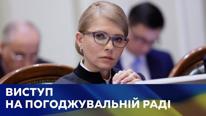 Виступ Юлії Тимошенко на Погоджувальній раді 04.02.2019 р.