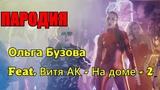 Ольга Бузова feat Витя АК На Доме 2 ( Если бы песня была о том, что происходит в клипе) Remix