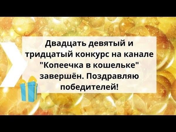 Двадцать девятый и тридцатый конкурс на канале Копеечка в кошельке завершён.