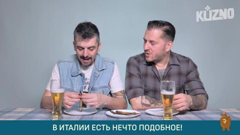 Итальянцы пробуют пить пиво по-русски