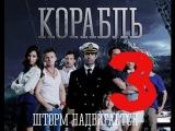 Корабль сериал   3 серия 1 сезон