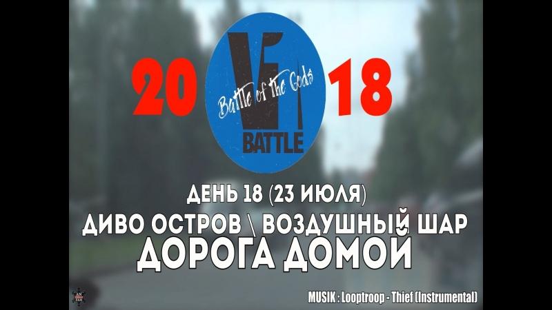 ANUF_Питер (V1 battle)_День 18 (23.07)_Аттракционы\Шар\Домой_23.07.2018