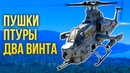 Пушки ПТУРы два винта осваиваем вертолеты War Thunder