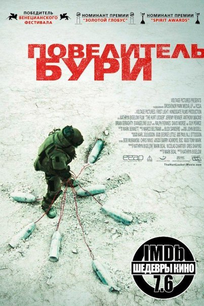Повелитель бури (2008) 6 ???? Оскар