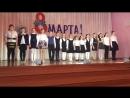 Коллектив эстрадного пения Триумф на концерте ко Дню 8 марта - Маме