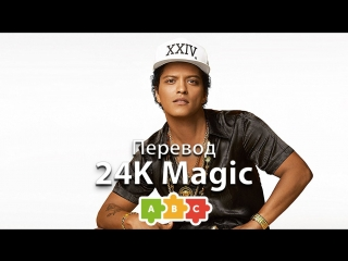 Перевод Bruno Mars — 24K Magic