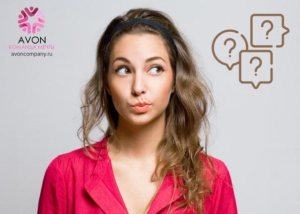 ⁉ Хочешь узнать отзыв о продукте Avon? Спрашивай! 🙌🎉Публикуем вопросы от наших подписчиков! #хочузнатьотзыв@avoncompany #вашивопросы@avoncompany