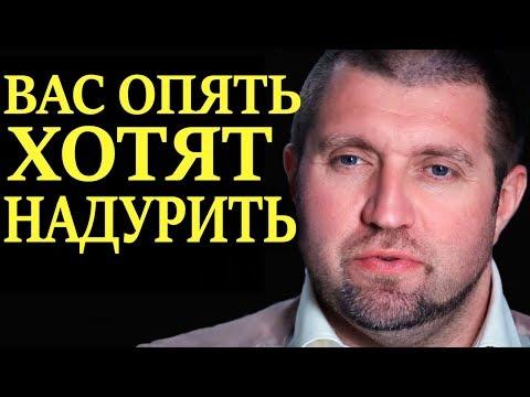 Вас опять дурят! Потапенко жестко прошелся по экономике россии!