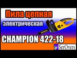 Пила цепная электрическая CHAMPION 422 18