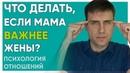 Что делать если мама важнее жены