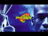 Космический джем Space Jam (1996) перевод Кашкина