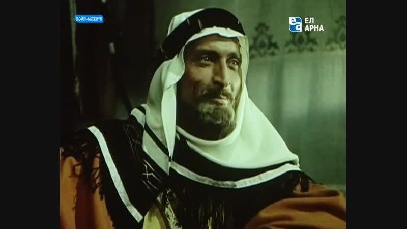 Ләйлі Мәжнүн 1964 Әзірбайжан киносы