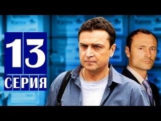 Лекарство против страха 13 серия (24.05.2013) Мелодрама сериал