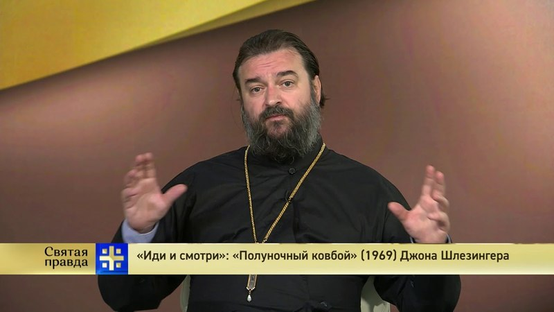Протоиерей Андрей Ткачев. «Иди и смотри»: «Полуночный ковбой» (1969) Джона Шлезингера