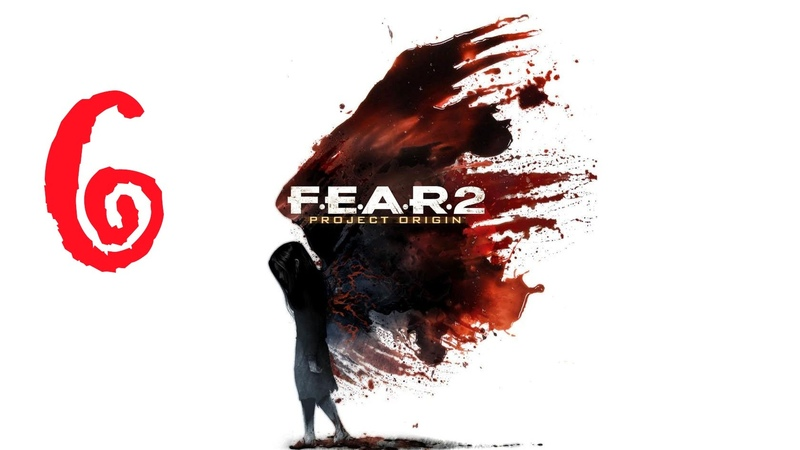 F.E.A.R. 2: Project Origin прохождение 6. Эпизод 4: Опустошение. Захватить или уничтожить Альму?
