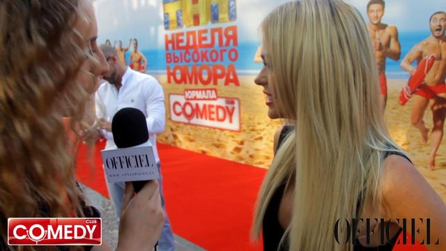 Неделя Высокого Юмора Comedy Club в Юрмале 2014 Анна Хилькевич