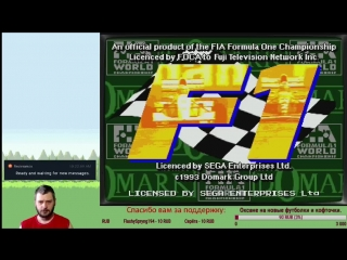 F1: World Championship Edition [Genesis]