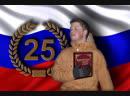 Поздравление с 25-летием Конституции РФ
