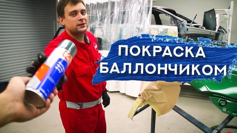 Как покрасить авто БАЛЛОНЧИКОМ | Покраска в переход