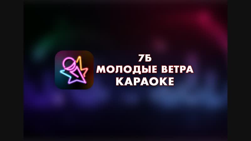 7Б - Молодые ветра (Караоке)