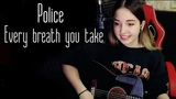 Police - Every breath you take (Юля Кошкина cover)