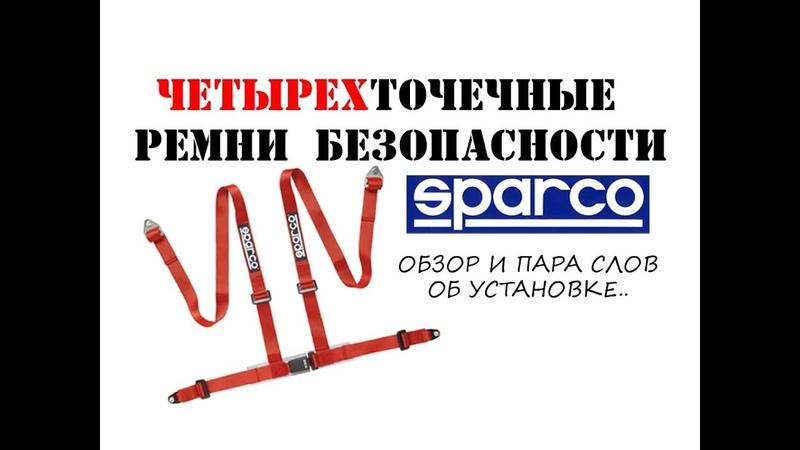Спортивные ремни безопаности Sparco. Обзор и утсановка
