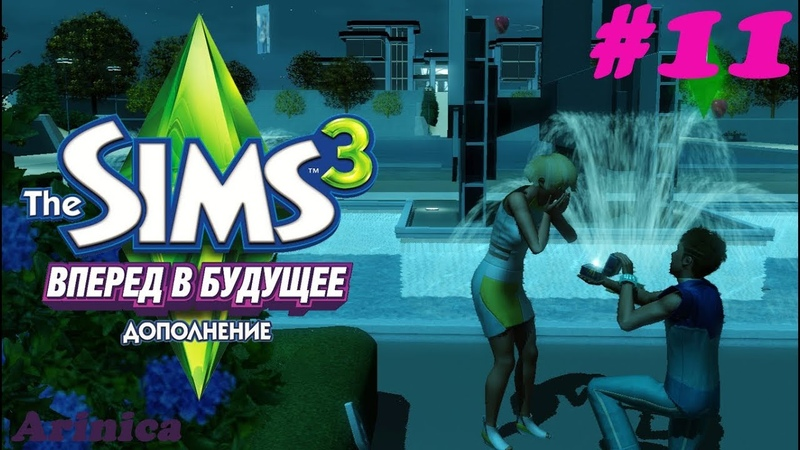 The Sims 3 Вперёд в будущее 11 Предложение руки и сердца ❤