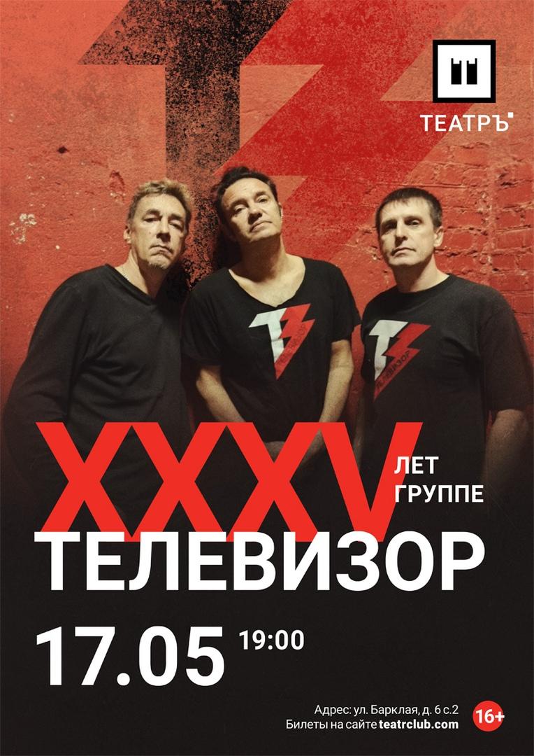 "Афиша Москва ТЕЛЕВИЗОР ""35 лет группе"" Юбилей в Москве"